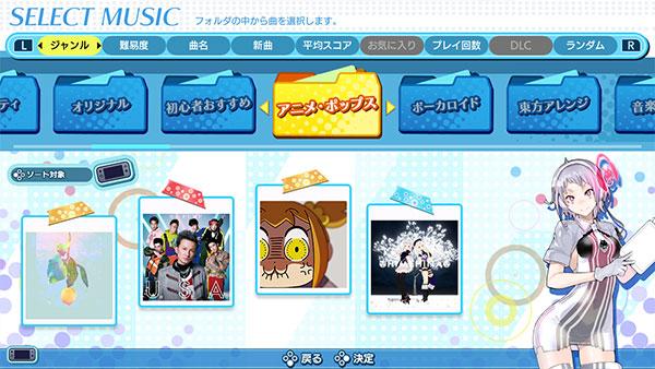 Music selection screen